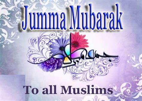 jumma mubarak sms  urdu  jumma mubarak