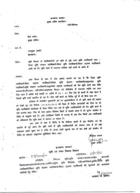 job application letter format hindi job application letter