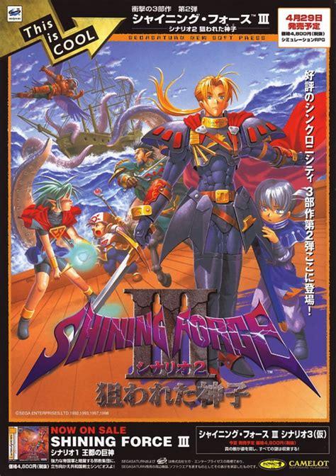 Shining Force Iii  Ads  Segashin Force > Elite Series