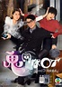 Ghost of Relativity complete episode 1-28 Hong Kong TV ...
