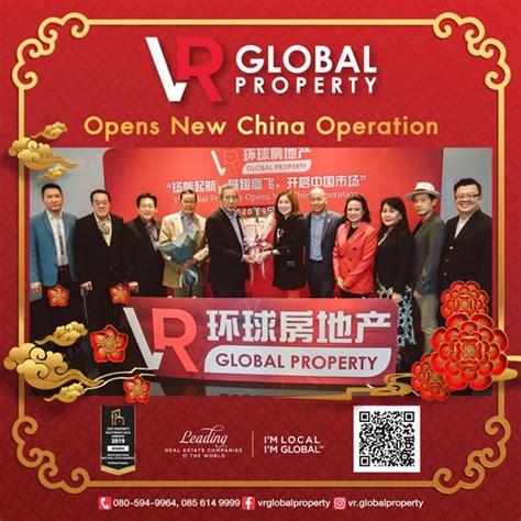 วีอาร์ โกลบอล พร๊อพเพอร์ตี้ มั่นใจ เล็งก้าวสู่ตลาดจีนเต็มขั้น - VR Global Property Company ...