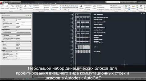 autocad dynamic blocks   design    racks youtube