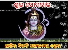 Shubha DinaNice DayWeekly Odia Greetings Cards, Wishes