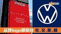 【創意廣告】各大品牌logo都乖乖保持社交距離! | Now 新聞
