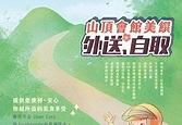 宜蘭美食餐廳 山頂會館宜蘭婚宴會議-台灣官方網站