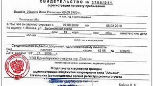 временная регистрация по месту жительства ребенка до 14 лет