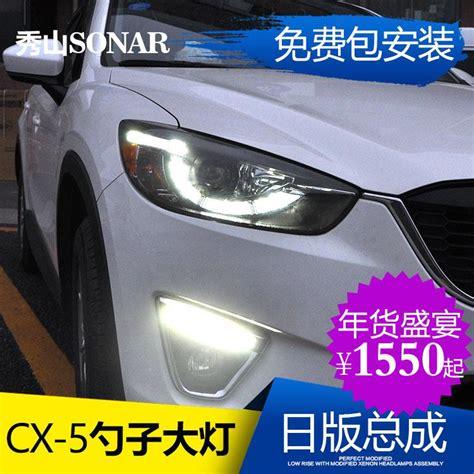 2018 For Sonar Mazda Cx 5 Dual Light Lens Led Day Light