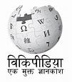 Hindi Wikipedia - Simple English Wikipedia, the free ...