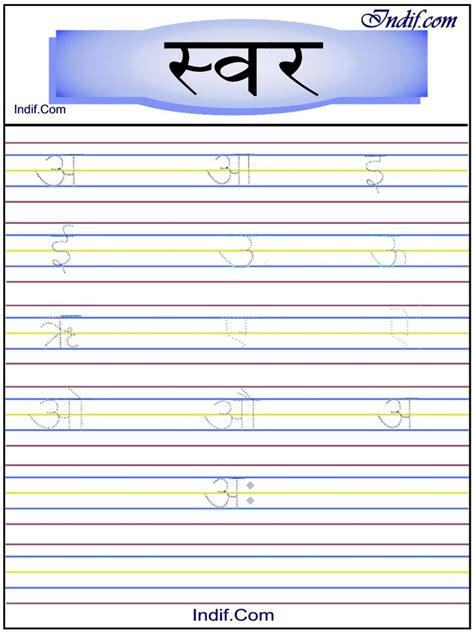 hindi vowelsn trace worksheets for kids