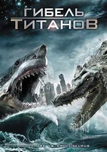 Mega Shark vs Crocosaurus Russian movie cover