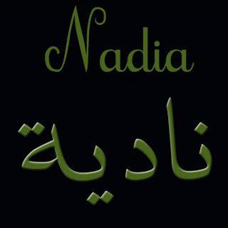 noms calligraphies en arabe nadia en arabe