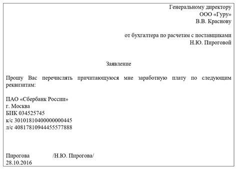 заявление на перечисление заработной платы на банковскую карту образец