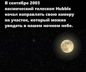 Unbelievable sizes of celestial bodies in the universe. Page 1