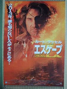 Escape from L.A. Japanese vintage poster Ref7 Kurt Russell