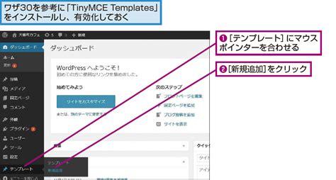 Wordpress「tinymce Templates」プラグインの使い方:定形記事のテンプレートを作る