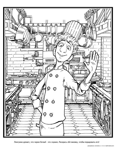 dessin de cuisine à imprimer раскраска повар лингуини раскраски из мультфильма