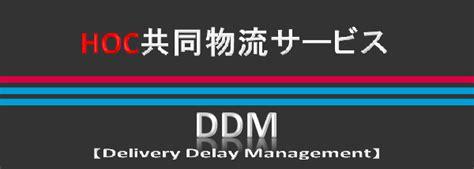 配車遅延管理システム: MtLoginDatas