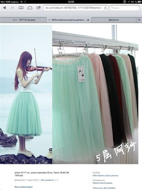 Mint tulle skirt carrie bradshaw inspired tutu sex by