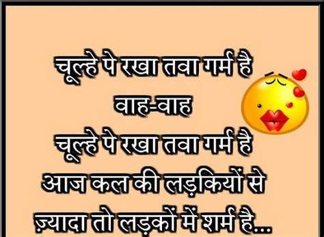 funny shayari  hindi images   pic