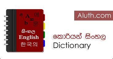 korean sinhala english dictionary mobile app