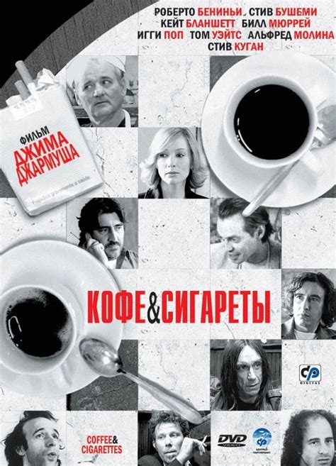 Each film hosts star studded cast of extremely unique individuals who all share the common activities of conversing while drinking coffee and smoking cigarettes. Coffee and Cigarettes - Recension - Film . nu