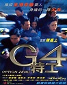 Movie covers G4 Te gong (G4 Te gong) by Dante LAM
