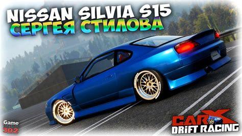 CarX Drift Racing 2.0 | Nissan Silvia (S15) Сергея Стилова ...