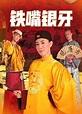 《铁咀银牙》2007年香港喜剧,古装电视剧在线观看_蛋蛋赞影院