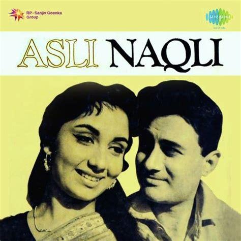 mera pyar amar song by lata mangeshkar and shailendra