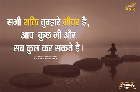subh suvichar great thoughts quotes  images