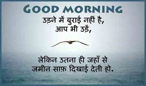 hindi good morning hd pictures messages
