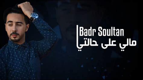 Badr Soultan & Nadia Laaroussi