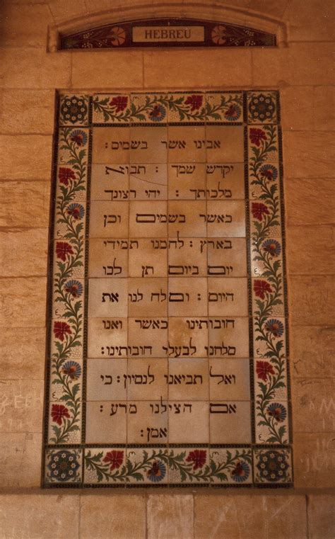 file lord s prayer hebrew jpg wikimedia commons