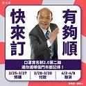 蘇貞昌:口罩實名制2.0第二輪開始預購!「15秒完成訂購」有夠順 | ETtoday政治 | ETtoday新聞雲