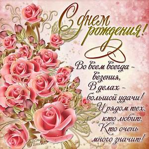 Поздравления с, днем рождения в стихах от знаменитостей