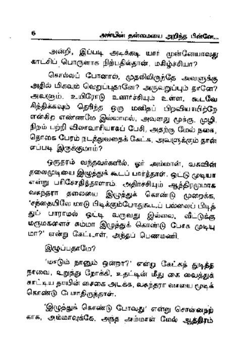 Ramanichandran Novels: Anpin Thanmayai Arindha Pinne by