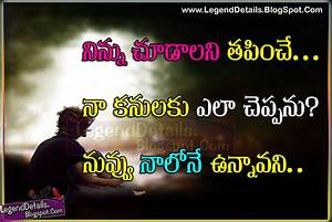 Heart Touching New Telugu Love Quotes | Legendary Quotes