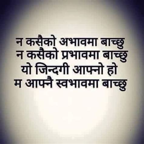 nepali quotes images  pinterest  quotes