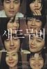 Top 15 Romantic Korean Movies | Soompi