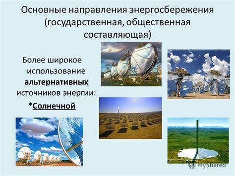 Альтернативные и возобновляемые источники энергии