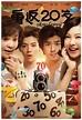 北京现代音乐研修学院学生徐家豪本色出演电影《重返20岁》呆萌的贝斯手-#北音新闻#