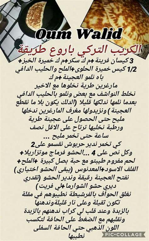 cuisine arabe 4 épinglé par mery la sur cuisine algérienne