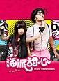海派甜心(TV版)-电视剧-高清视频在线观看-搜狐视频
