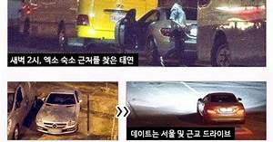 Dispatch catches Taeyeon and Baekhyun on a date ~ Netizen Buzz