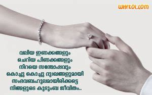 list  malayalam marriage quotes  marriage quotes pictures  images whykolcom