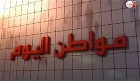 chambra 13 complet mowatine al yawm et le sujet de la criminalité au maroc et