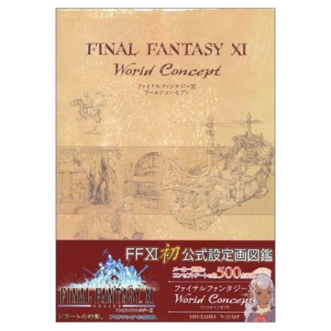 final fantasy xi world concept illustration book  japanese