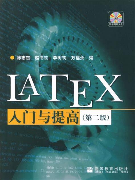latex book cyberspace of shujun li publications