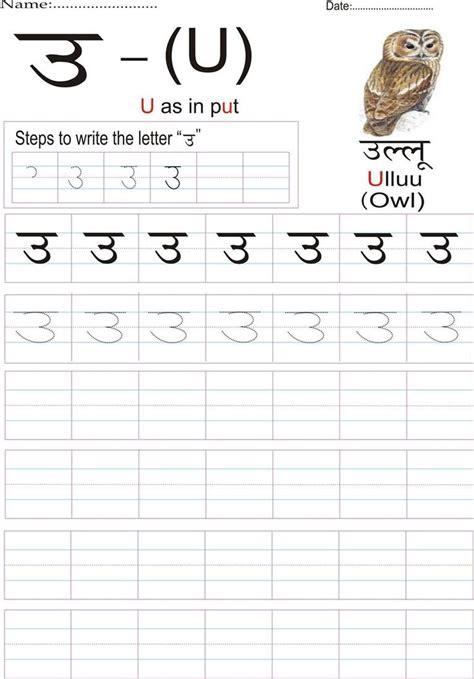 ideas  hindi language learning  pinterest