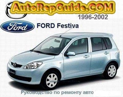 car repair manuals online free 1993 ford festiva navigation system download free mazda demio ford festiva 1996 2002 repair manual image by autorepguide